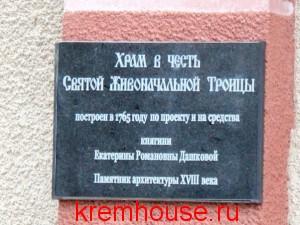 церковь в Кременках