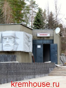 музей Кременки